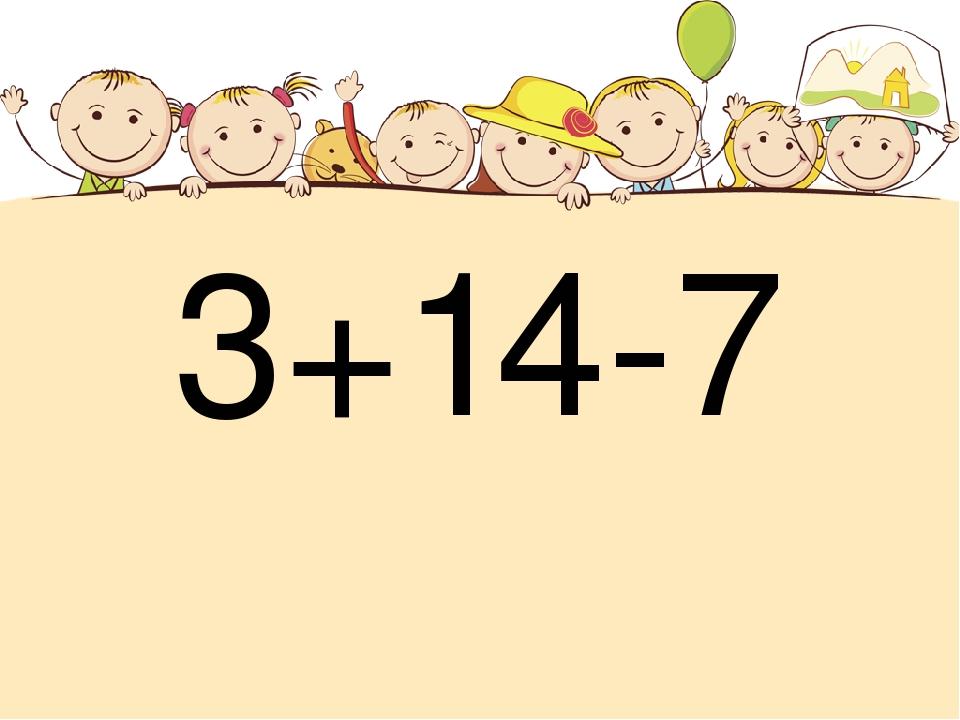 3+14-7