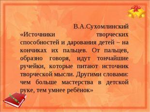 В.А.Сухомлинский «Источники творческих способностей и дарования детей – на к