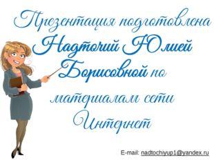 E-mail: nadtochiyup1@yandex.ru