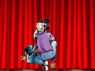 Зритель - тот, ради которого существует театр