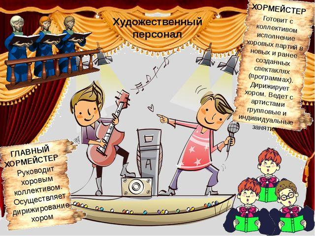 ГЛАВНЫЙ ХОРМЕЙСТЕР Руководит хоровым коллективом. Осуществляет дирижирование...