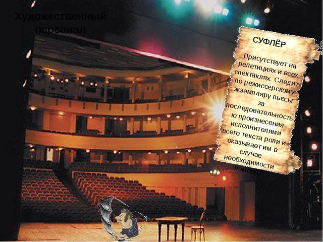 Художественный персонал СУФЛЁР Присутствует на репетициях и всех спектаклях....