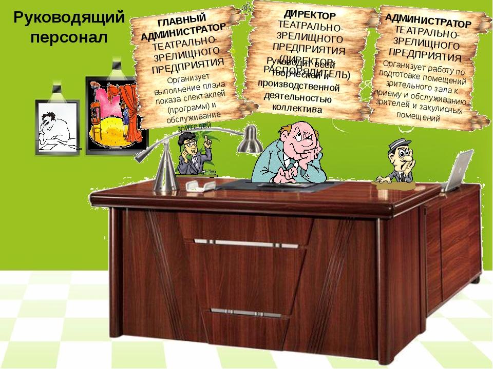 Руководящий персонал ДИРЕКТОР ТЕАТРАЛЬНО-ЗРЕЛИЩНОГО ПРЕДПРИЯТИЯ (ДИРЕКТОР-РАС...