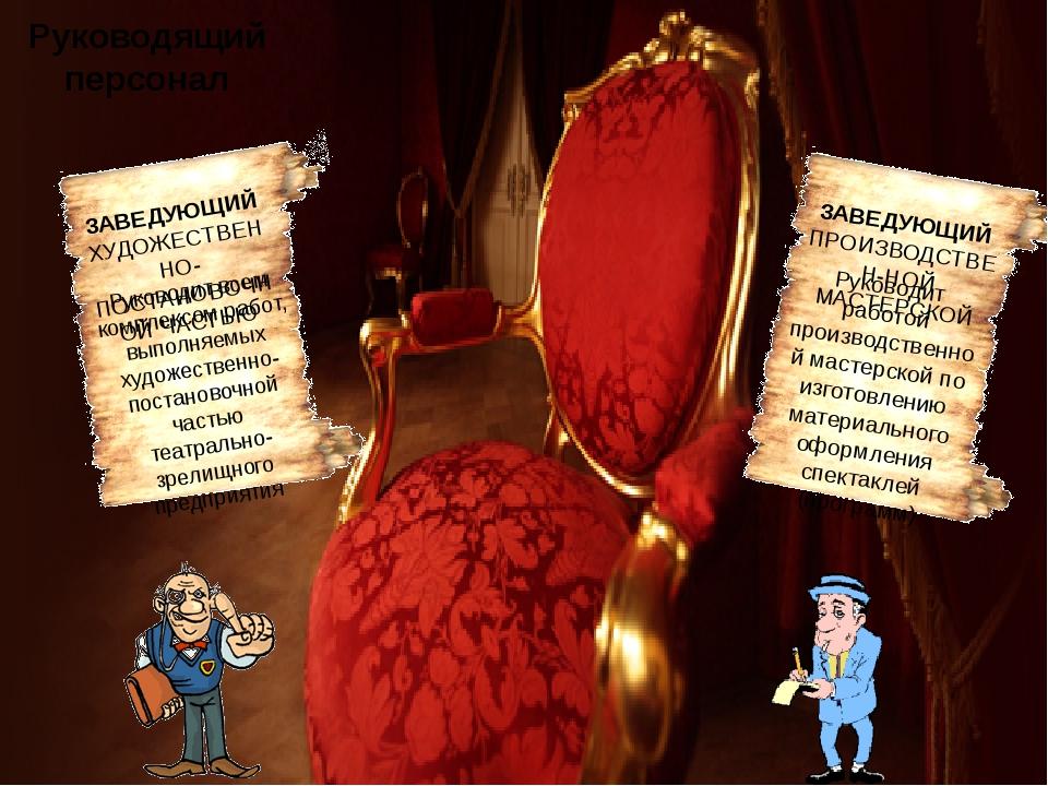Руководящий персонал ЗАВЕДУЮЩИЙ ПРОИЗВОДСТВЕН-НОЙ МАСТЕРСКОЙ Руководит работо...