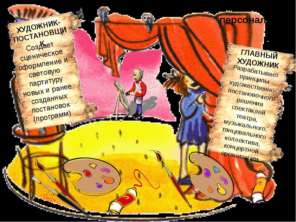 ГЛАВНЫЙ ХУДОЖНИК Разрабатывает принципы художественно-постановочного решения...