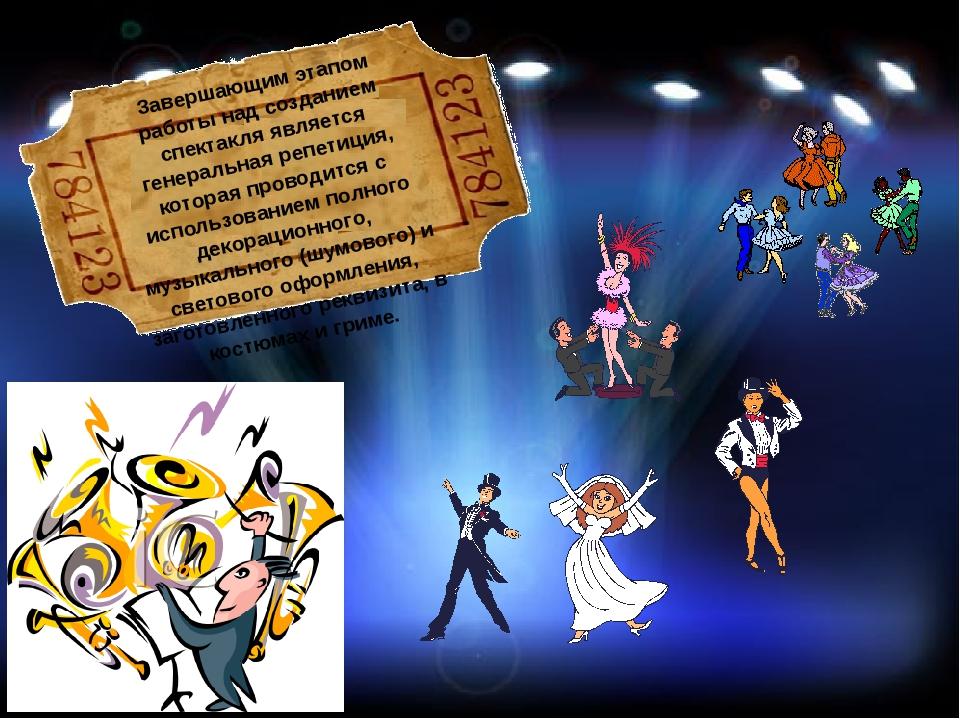Завершающим этапом работы над созданием спектакля является генеральная репети...