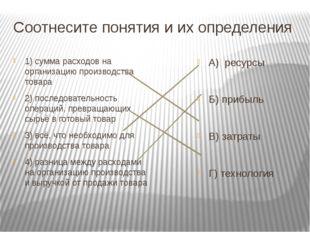 Соотнесите понятия и их определения 1) сумма расходов на организацию производ