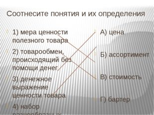 Соотнесите понятия и их определения 1) мера ценности полезного товара 2) това