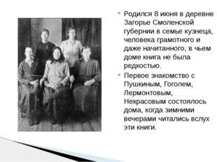 Родился 8 июня в деревне Загорье Смоленской губернии в семье кузнеца, человек