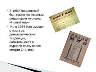 В 1950 Твардовский был назначен главным редактором журнала «Новый мир» Но в 1