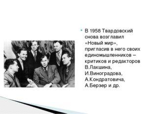 В 1958 Твардовский снова возглавил «Новый мир», пригласив в него своих едином