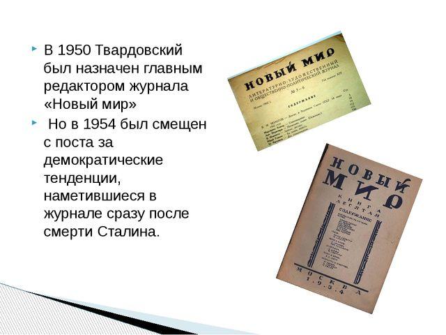 В 1950 Твардовский был назначен главным редактором журнала «Новый мир» Но в 1...