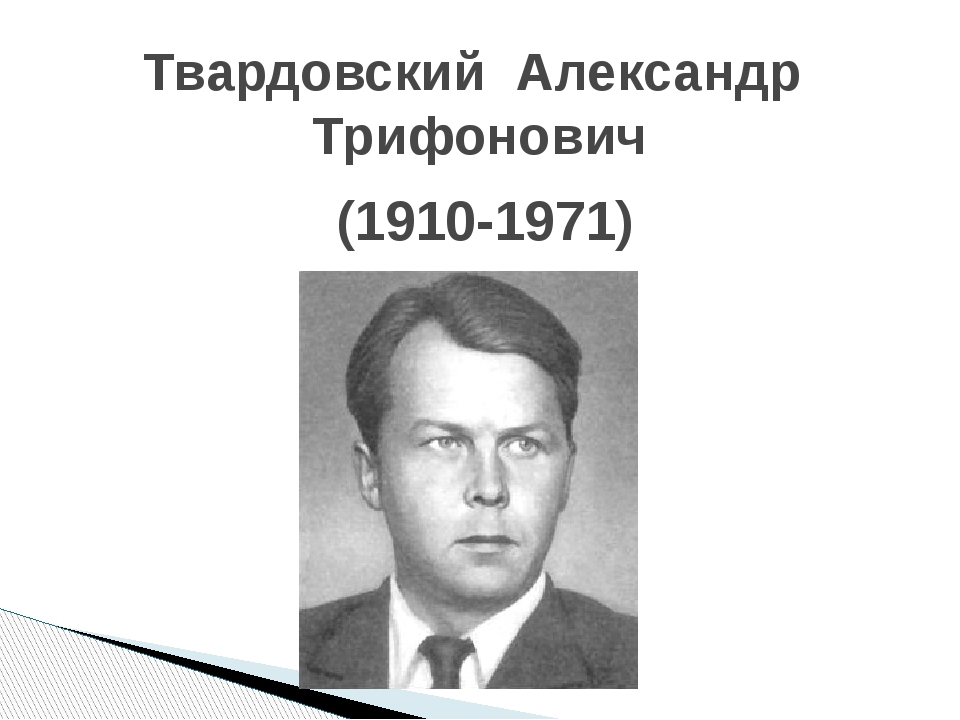 Твардовский Александр Трифонович (1910-1971)