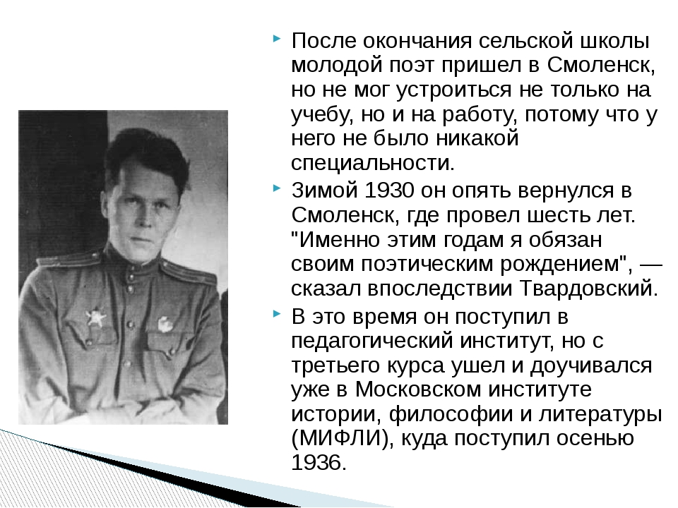 После окончания сельской школы молодой поэт пришел в Смоленск, но не мог устр...