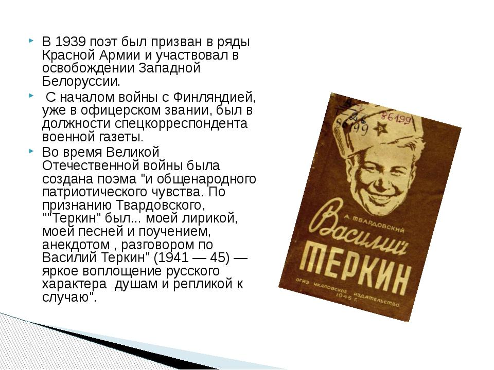 В 1939 поэт был призван в ряды Красной Армии и участвовал в освобождении Запа...