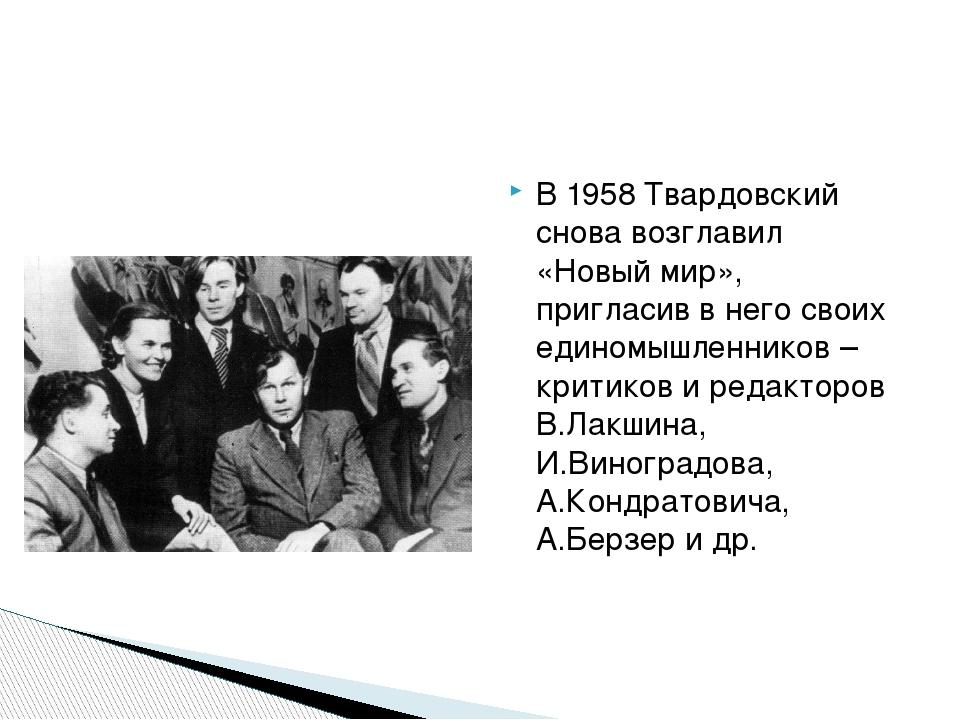 В 1958 Твардовский снова возглавил «Новый мир», пригласив в него своих едином...