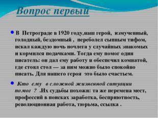 Вопрос первый В Петрограде в 1920 году,наш герой, измученный, голодный, без