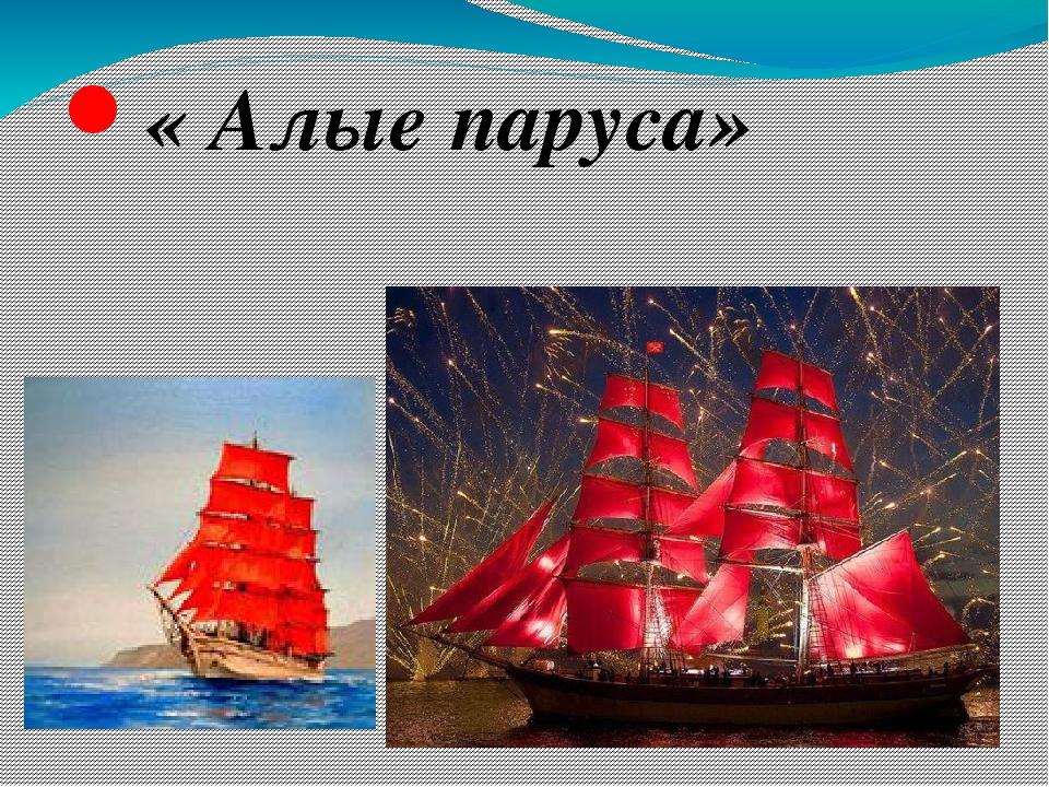 « Алые паруса»