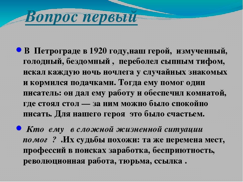 Вопрос первый В Петрограде в 1920 году,наш герой, измученный, голодный, без...