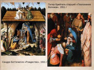 Сандро Боттичелли «Рождество», 1501 г Питер Брейгель старший «Поклонение Волх