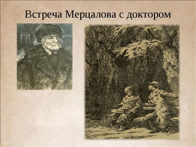 Встреча Мерцалова с доктором