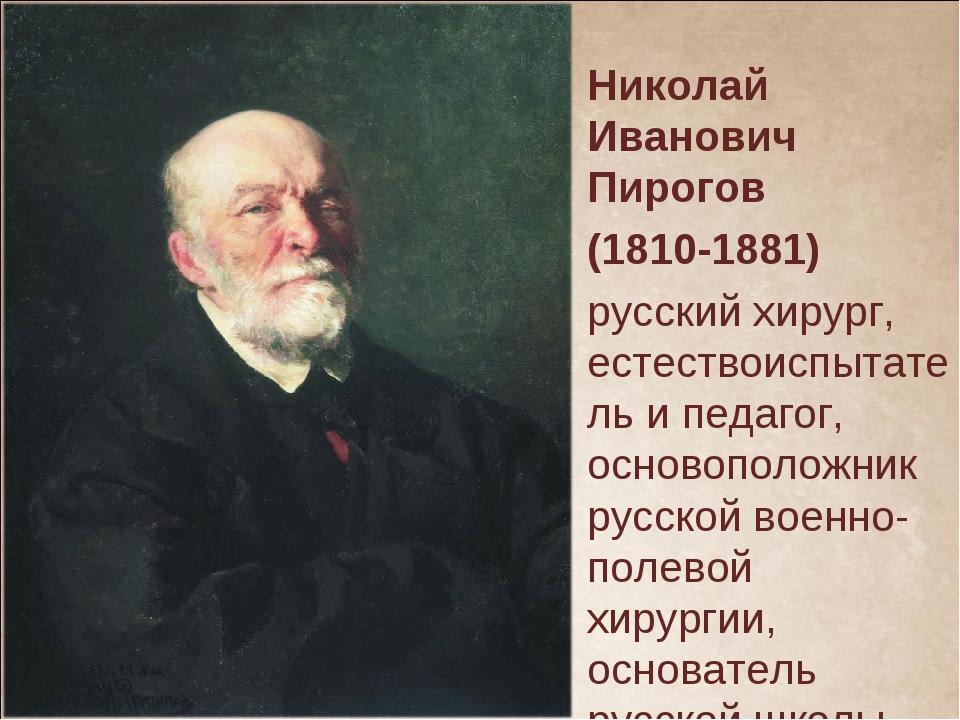 Николай Иванович Пирогов (1810-1881) русский хирург, естествоиспытатель и пед...