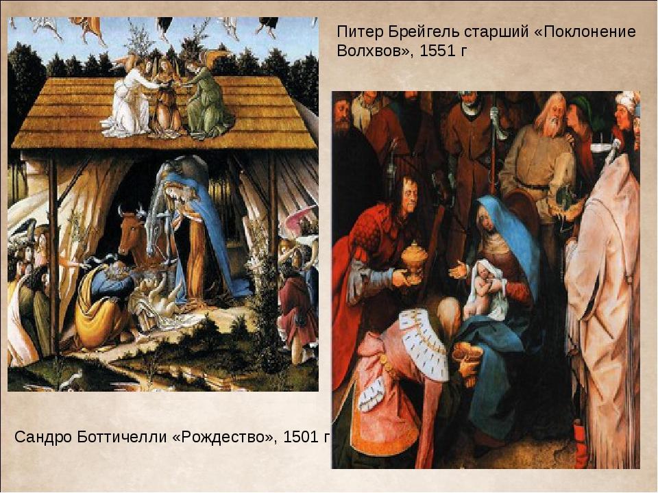 Сандро Боттичелли «Рождество», 1501 г Питер Брейгель старший «Поклонение Волх...