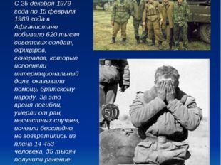 Наши воины. С 25 декабря 1979 года по 15 февраля 1989 года в Афганистане побы