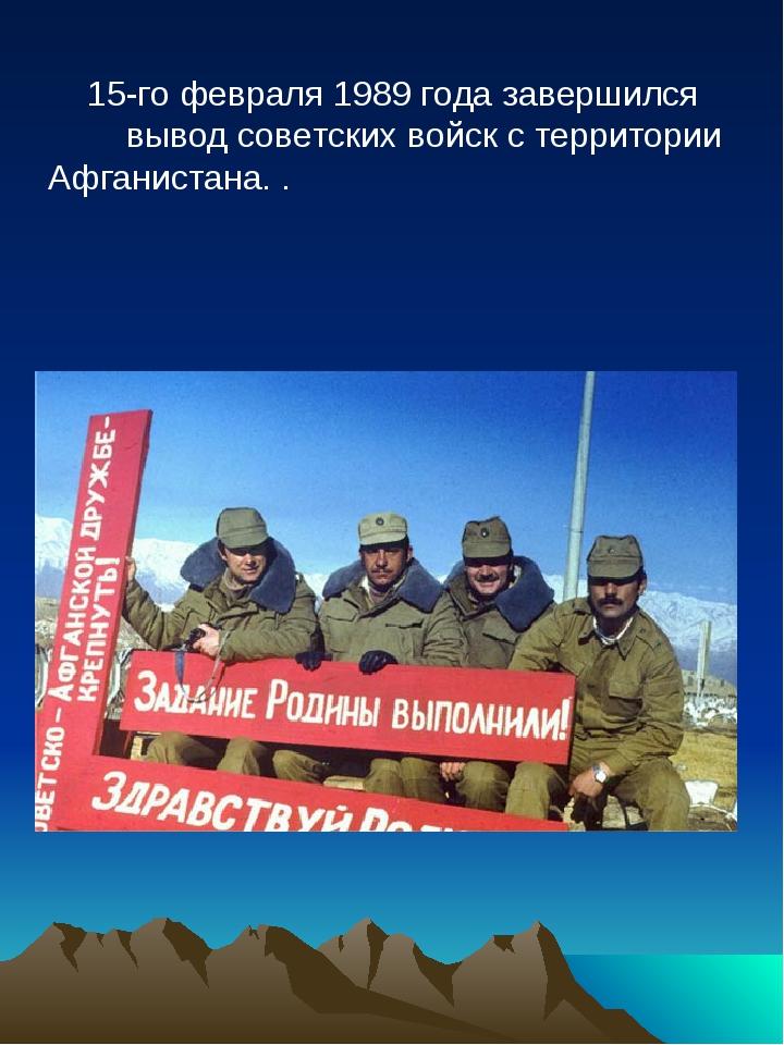 15-го февраля 1989 года завершился вывод советских войск с территории Афгани...
