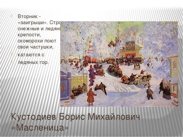 Кустодиев Борис Михайлович «Масленица» Вторник - «заигрыши». Строят снежные и...