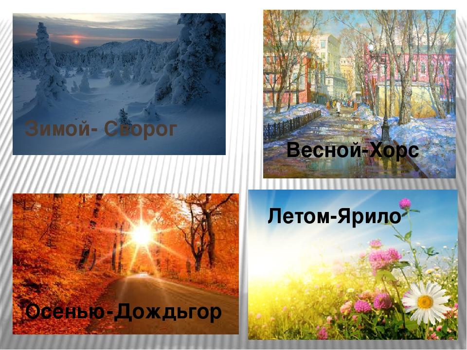 Зимой- Сворог Весной-Хорс Осенью-Дождьгор Летом-Ярило