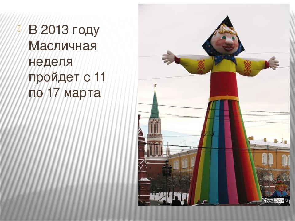 В 2013 году Масличная неделя пройдет с 11 по 17 марта