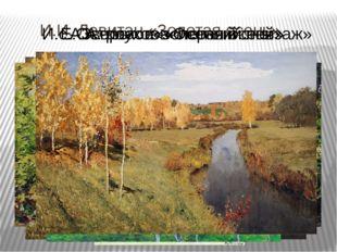 И.И. Левитан «Золотая осень» А.А. пластов«первый снег» Е. Зверьков«золотая ос