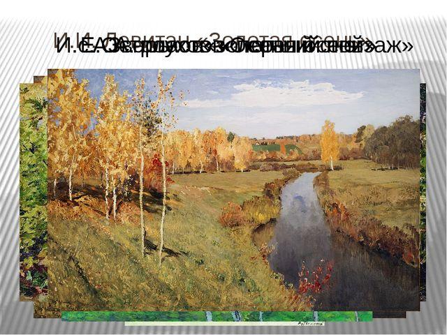 И.И. Левитан «Золотая осень» А.А. пластов«первый снег» Е. Зверьков«золотая ос...