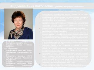Отличник образования Республики Саха (Якутия); Лауреат Фонда «Имени акаде