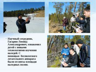 Научный сотрудник, Гагарин Леонид Александрович, ознакомил детей с новыми тех