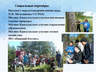 Социальные партнёры: Институт мерзлотоведения имени акад. П.И. Мельникова СО