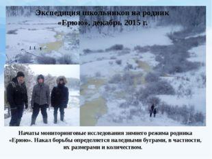 Начаты мониторинговые исследования зимнего режима родника «Ерюю». Накал борьб