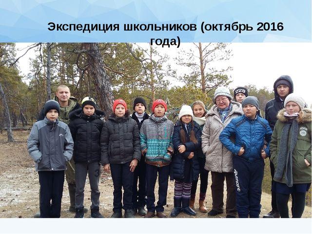 Экспедиция школьников (октябрь 2016 года)