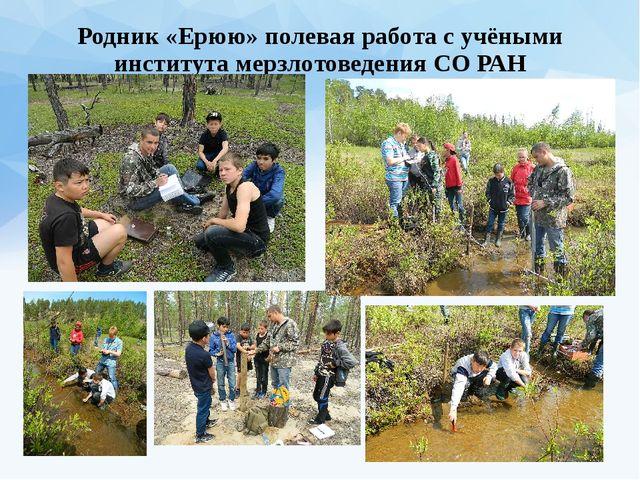 Родник «Ерюю» полевая работа с учёными института мерзлотоведения СО РАН