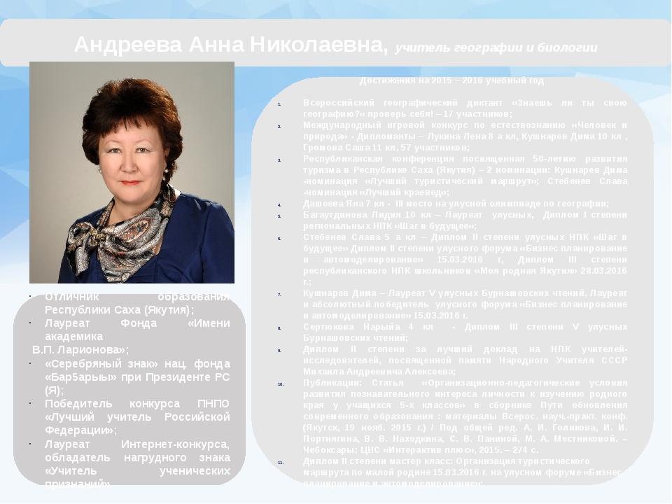 Отличник образования Республики Саха (Якутия); Лауреат Фонда «Имени акаде...
