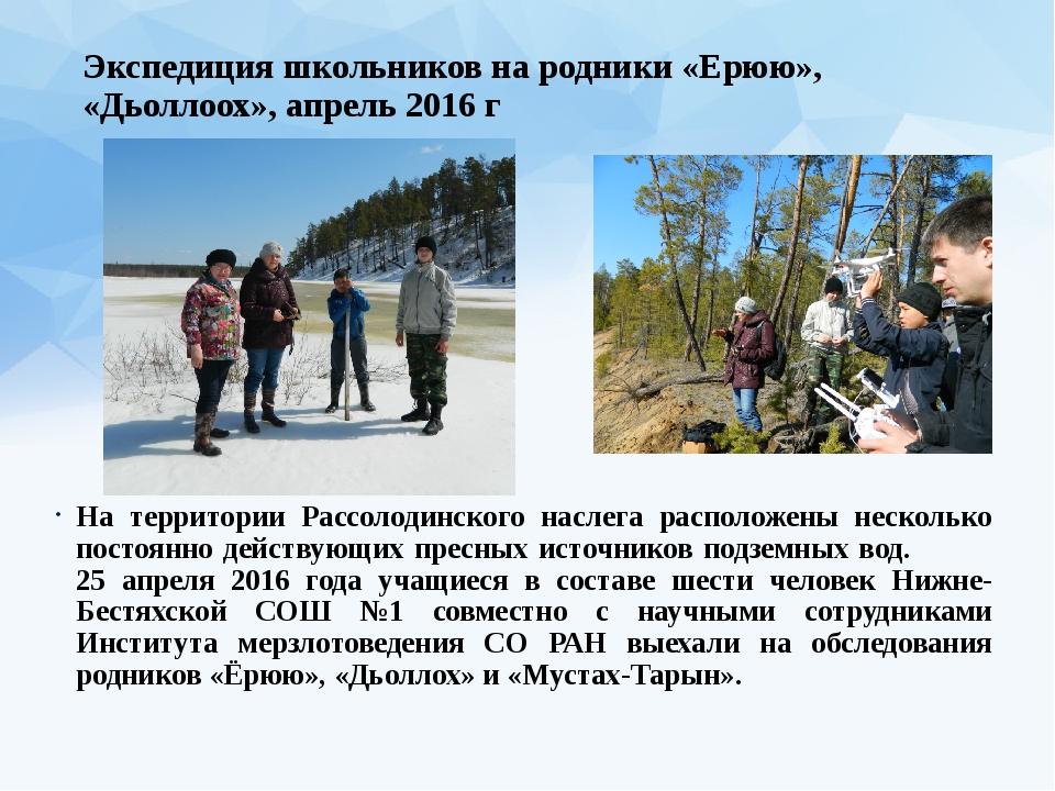 Экспедиция школьников на родники «Ерюю», «Дьоллоох», апрель 2016 г На террито...