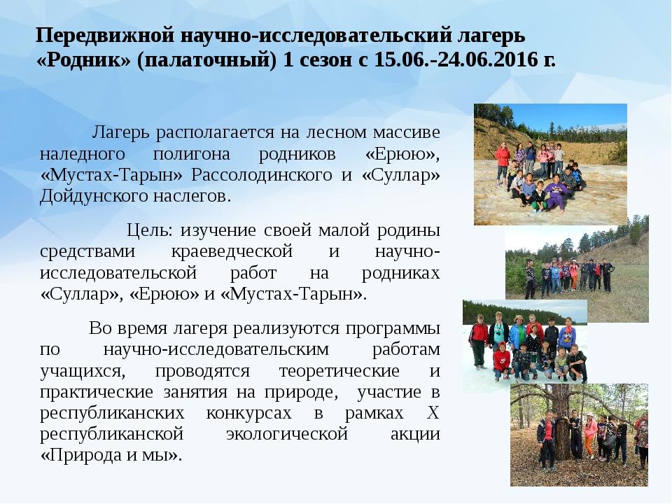 Передвижной научно-исследовательский лагерь «Родник» (палаточный) 1 сезон с 1...