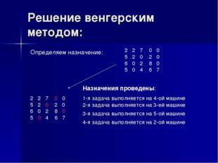 Решение венгерским методом: Определяем назначение: 2 2 7 0 0 5 2 0 2 0 6 0 2