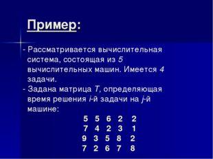 Пример: - Рассматривается вычислительная система, состоящая из 5 вычислительн