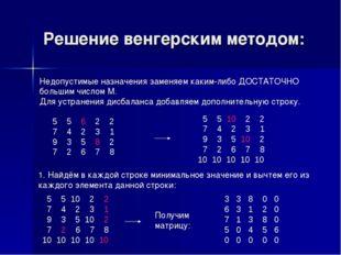 Решение венгерским методом: 5 5 10 2 2 7 4 2 3 1 9 3 5 10 2 7 2 6 7 8 10 10 1