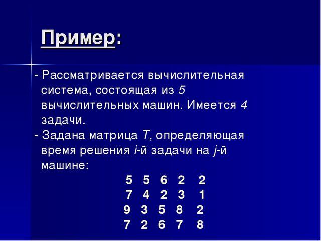 Пример: - Рассматривается вычислительная система, состоящая из 5 вычислительн...