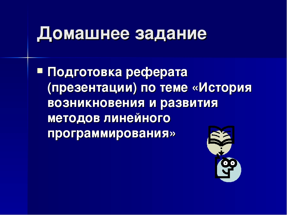 Домашнее задание Подготовка реферата (презентации) по теме «История возникнов...