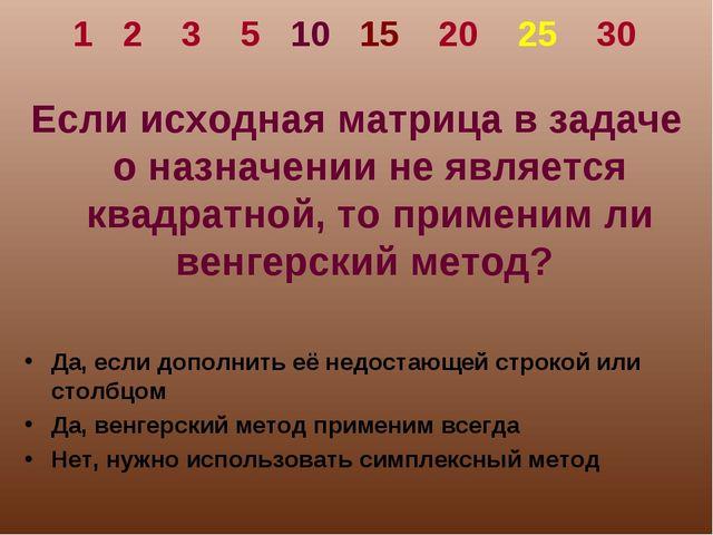 1 2 3 5 10 15 20 25 30 Если исходная матрица в задаче о назначении не являетс...