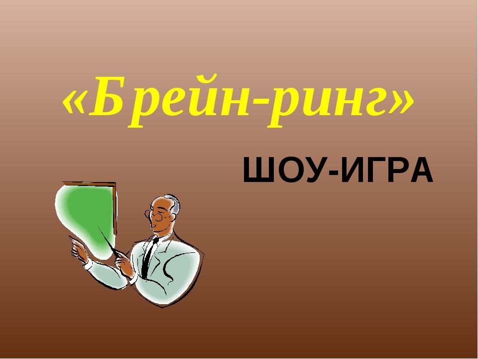 «Брейн-ринг» ШОУ-ИГРА
